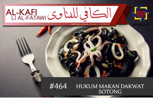 halal atau haram makan dakwat sotong, hukum makan dakwat sotong dalam islam, bolehkah orang islam memakan dakwat sotong, pasi sotong, resepi masakan sotong hitam guna dakwat sotong