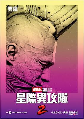 Marvel's Guardians of the Galaxy Vol. 2 International Character Movie Poster Set - Yondu