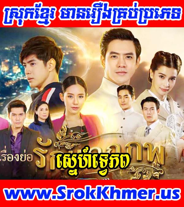 Pdo Sne Pdo Phop   Khmer Movie   Movie Khmer   Khmer Drama   Thai Drama
