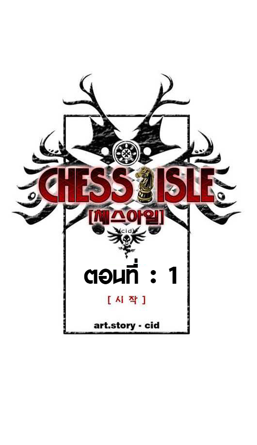 Chess Isle - หน้า 1