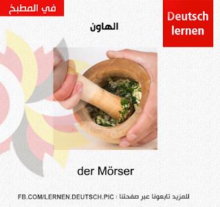أدوات المطبخ في اللغة الألمانية بالصور