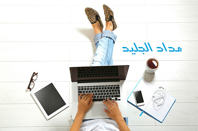 نصائح هامة للمدونين للتخلص من الإجهاد و الإحباط والتعب أثناء التدوين