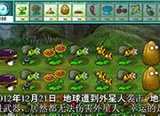 Plants vs Aliens [Chinense Edition]