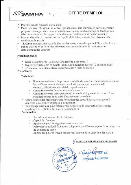 اعلان عن توظيف في شركة BRANDT-- ديسمبر 2018