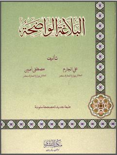 حمل كتاب البلاغة الواضحة - علي الجارم ومصطفى أمين