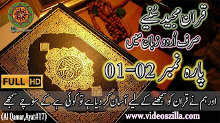 Quran urdu translation only  Quran with Urdu translation  Para No  01 02