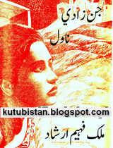 Jin Zadi by Malik Fahim Irshad