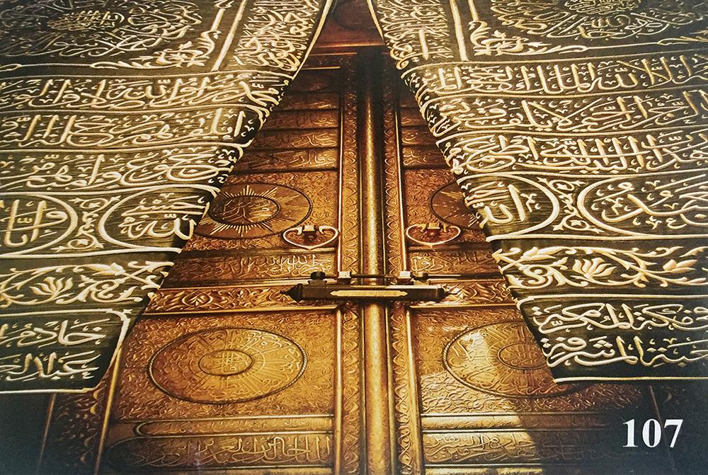 jual dinding wallpaper kaligrafi muslim