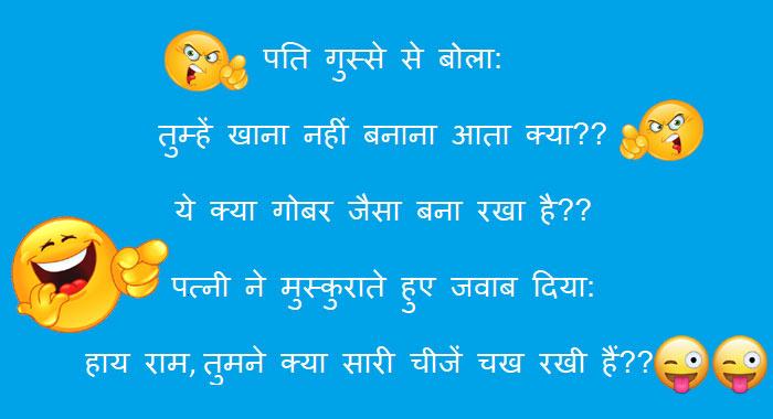 बाण रूपी शब्द || Pati Aur Patni Jokes in Hindi