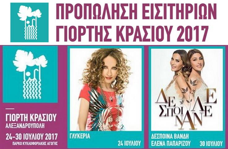 Προπώληση εισιτηρίων συναυλιών Γιορτής Κρασιού Αλεξανδρούπολης