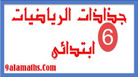 -جدادات مادة الرياضيات السادس ابتدائي-المغرب