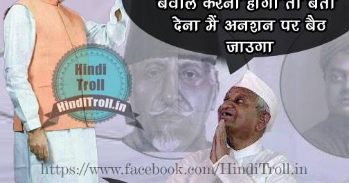 Facebook Quotes In Hindi With Wallpaper Anna Hazare And Modi Vs Congress Funny Picture