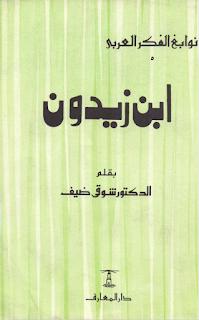 نوابغ الفكر العربي - ابن زيدون - كتاب