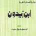 كتاب ابن زبدون pdf الدكتور شوقي ضيف