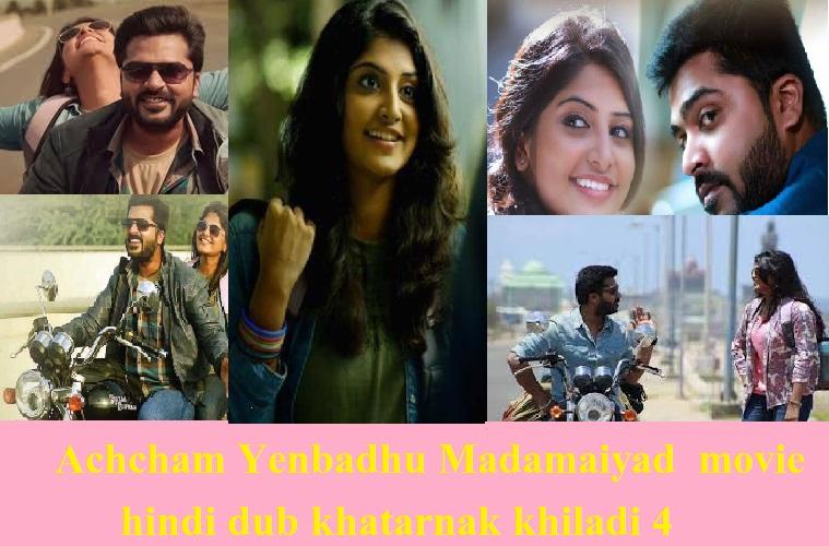 Ak Tha Khiladi Moovi Hindi: Achcham Yenbadhu Madamaiyad Movie Hindi Dub Khatarnak