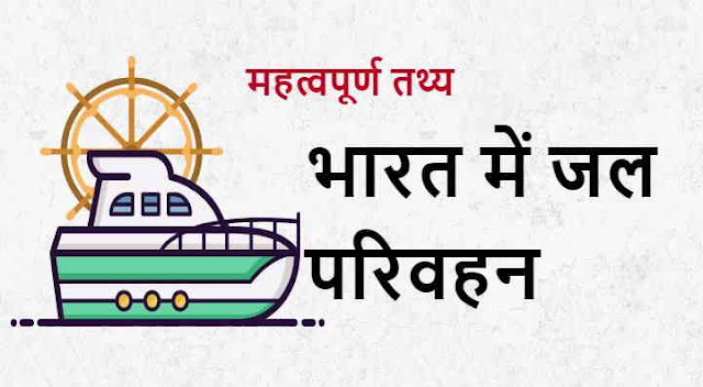 water transport in india introduction, history of water transport in india, water transport in india wikipedia, development of water transport in india, advantages and disadvantages of water transport in india, inland water transport in india, importance of water transport in india, types of water transport in india