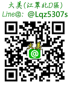 地主LINE QR code