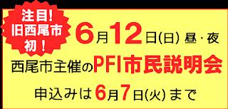 http://www.city.nishio.aichi.jp/index.cfm/7,45151,82,669,html