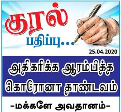 25.04 2020 அதிகரிக்க ஆரம்பித்த கொரோனா தாண்டவம் -மக்களே அவதானம்-