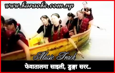 Karaoke of Fewa Talma Sailee, Dunga Sarara by Yubaraj Shrestha
