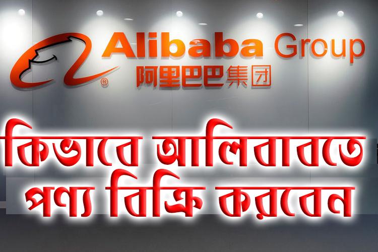 কিভাবে আলিবাবতে পণ্য বিক্রি করবেন ।। How to sell products on Alibaba.com