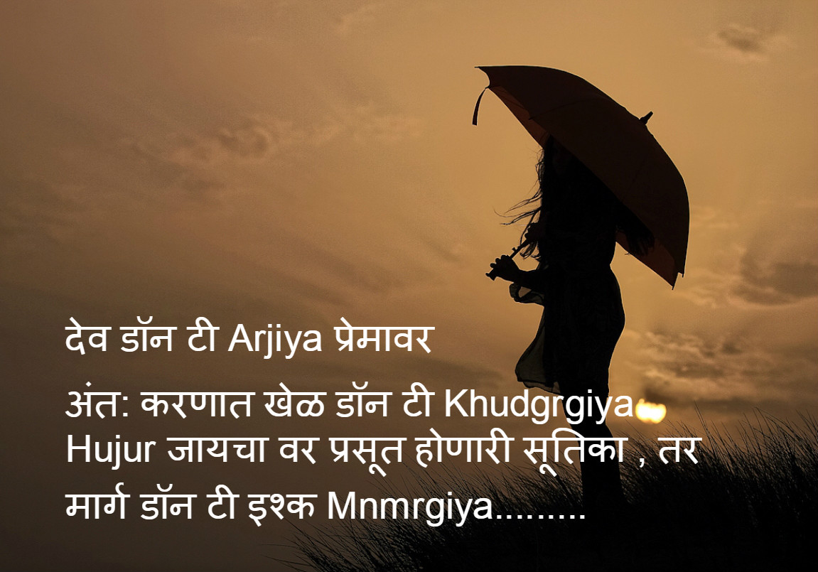 dil love shayari marathi the