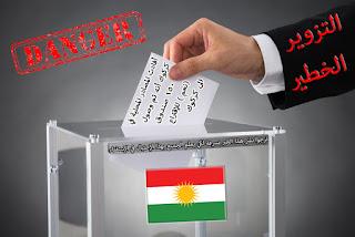 فضيحة استفتاء كردستان : صناديق الاستفتاء دخلت كركوك مقفلة والتصويت فيها بـ (نعم) !