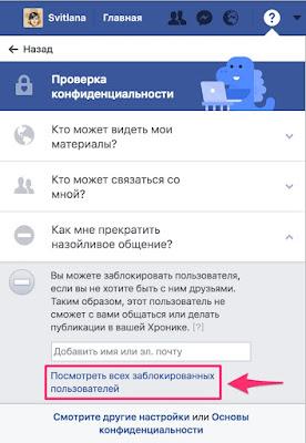 посмотреть заблокированных пользователей фейсбук