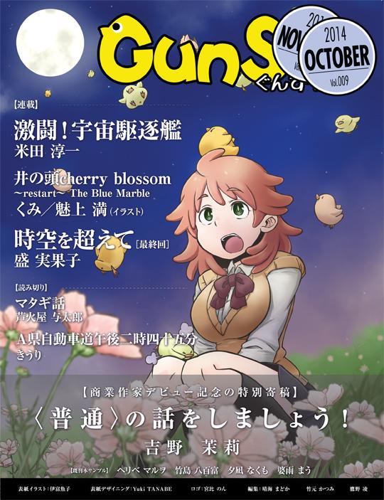 『月刊群雛』2014年10月号
