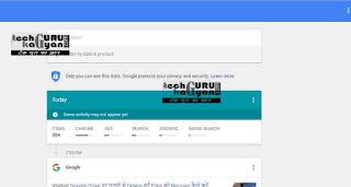 Google-Search-History-Delete-कैसे-करे