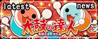 Taiko no Tatsujin arcade latest news
