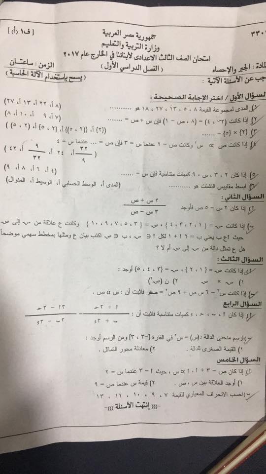 إجابة وإمتحان الجبر للصف الثالث الاعدادي الترم الثاني أبناء الخارج 2017