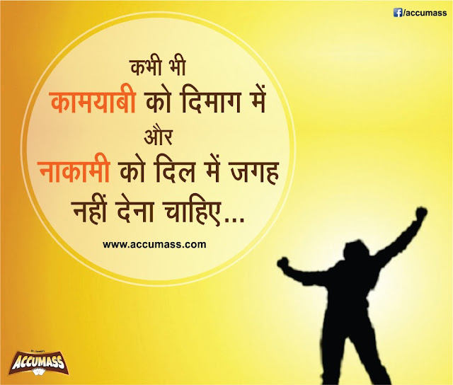 Thought of the Day in Hindi - Powered by Acumass