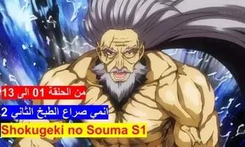 Shokugeki no Souma S2 مشاهدة وتحميل جميع حلقات انمي صراع الطبخ الموسم الثاني من الحلقة 01 الى 13 مجمع