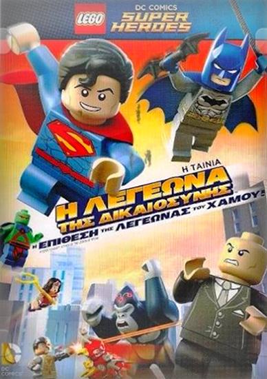 LEGO DC Super Heroes: Justice League - Attack of the Legion of Doom! (2015) ΜΕΤΑΓΛΩΤΙΣΜΕΝΟ ταινιες online seires xrysoi greek subs