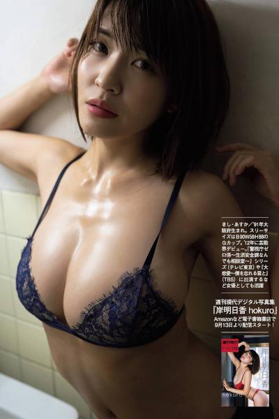 Asuka Kishi 岸明日香, Shukan Gendai 2018.09.14-21 (週刊現代 2018年9月14-21日号)