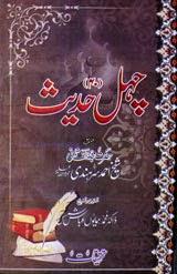 Chahal Hadees Islamic Book
