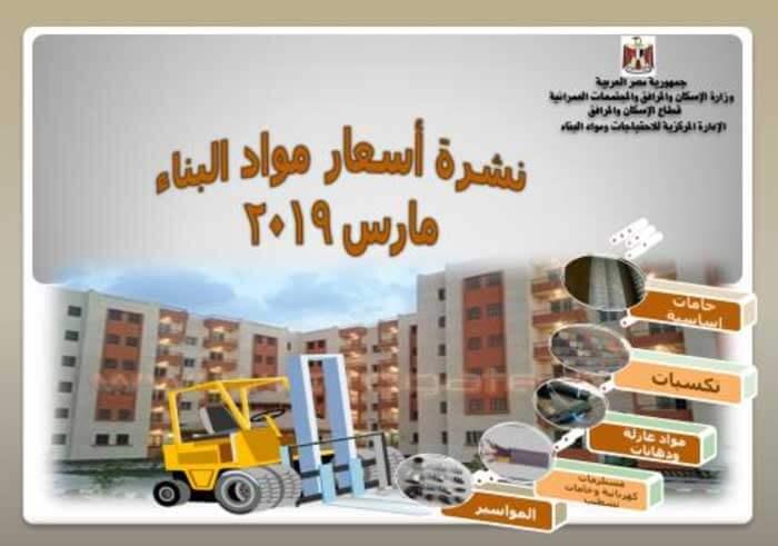نشرة اسعار مواد البناء لشهر مارس 2019 الصادرة عن وزارة الاسكان المصرية