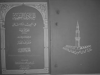 Download kitab Mabadi fiqh juz 3 Pdf