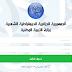 مواقع الرقمنة - وزارة التربية الوطنية amatti.education.gov.dz