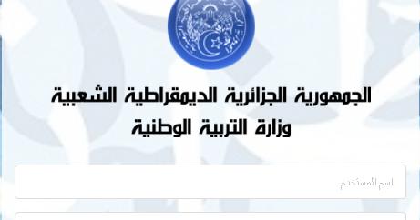 الموقع الاول للدراسة: مواقع الرقمنة - وزارة التربية الوطنية amatti.education .gov.dz