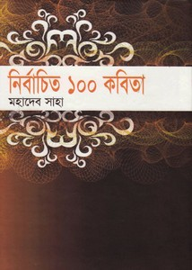 Nirbachito 100 Poems by Mahadev Saha ebook