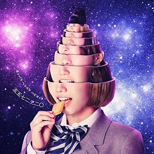 [Single] 五五七二三二〇 – ポンパラ ペコルナ パピヨッタ (2015.10.05/MP3/RAR)
