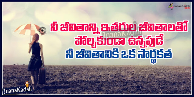 Telugu Charecter and Goodness Quotations and Sayings in Telugu Language,Here is a New Telugu Language Best Goodness Quotations and Character Quotes and Sayings images with Best Thoughts, Inspiring Telugu Goodness Messages Wallpapers, Daily Telugu Happy Good Morning Sayings images, Heart Touching Life Messages and Sayings in Telugu Language, Daily Telugu Goodness Images with Beautiful Wallpapers online.