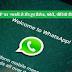 व्हाट्सएप्प लाया नया फीचर गलती से सेंड हुए मैसेज, फोटो, वीडियो डीलिट करने की सुविधा