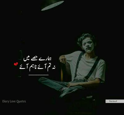 sad urdu poetry | shayari Images by hacker 8
