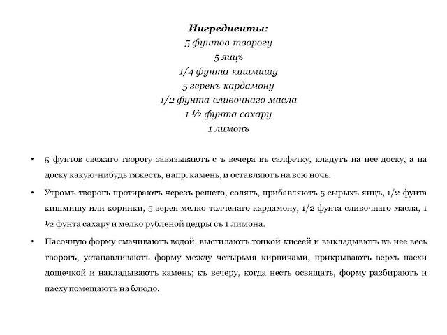 творожная пасха классическая рецепт