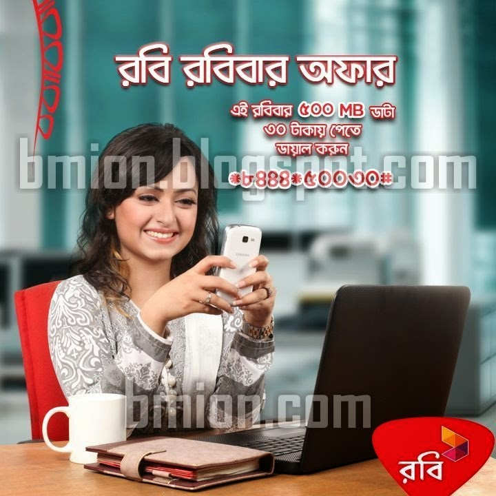 Robi-Robibar-offer-500MB-2days-30TK.