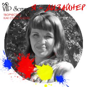 Дизайнер блога VIP Scrap