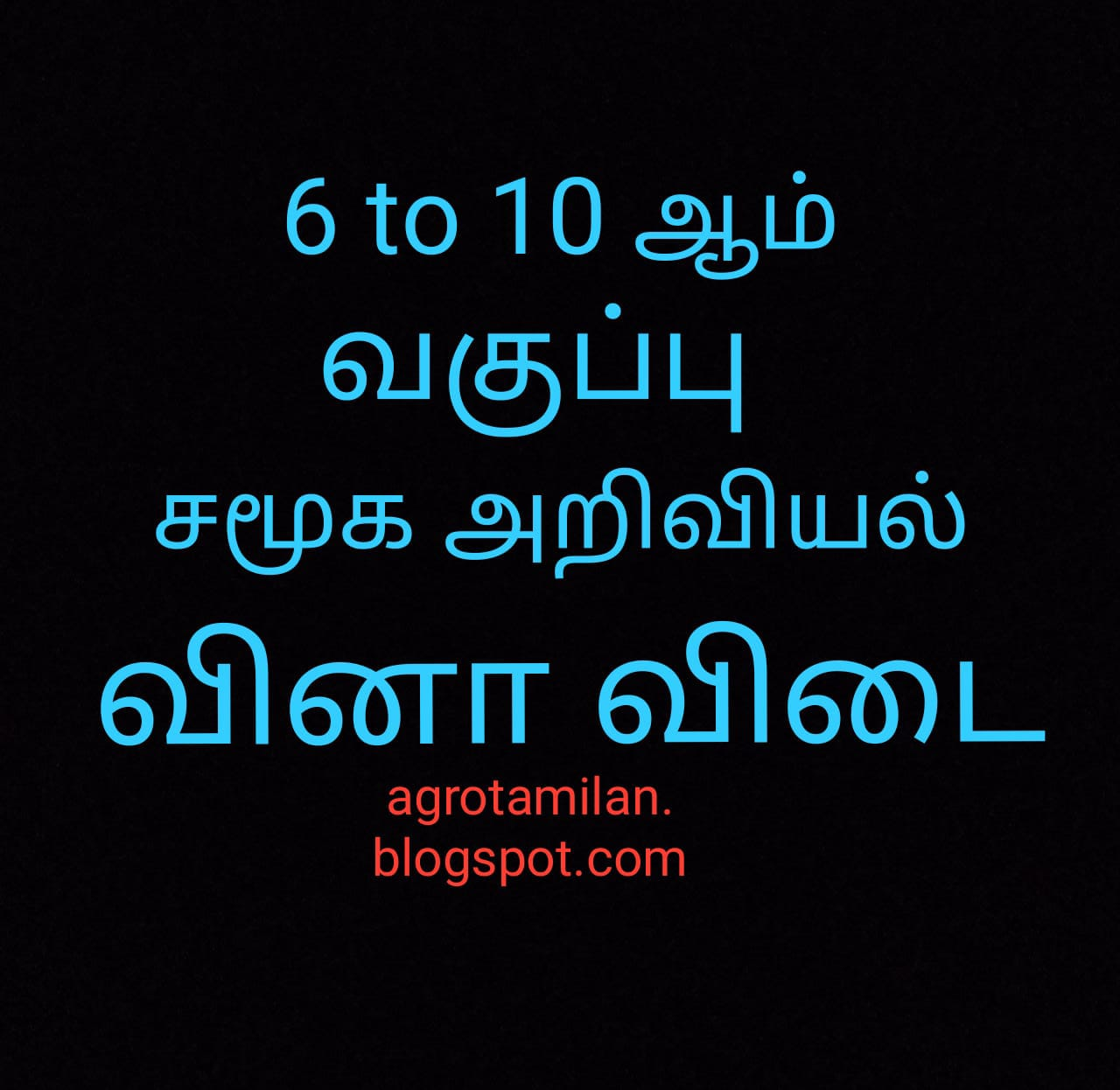 6th to 10th social science study materials PDF in Tamil